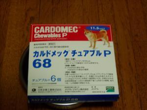kusuri1_convert_20110825212225.jpg