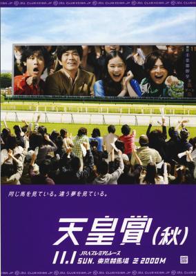 2009tenaki.jpg
