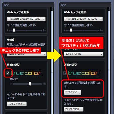 LifeCam設定画面_01