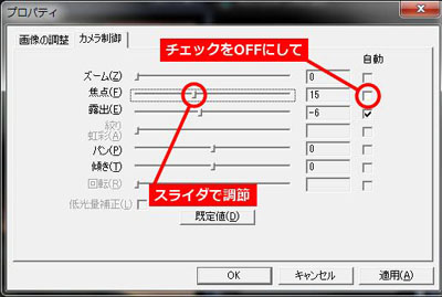 LifeCam設定画面_02