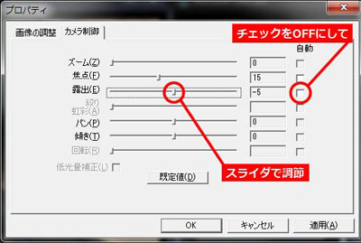LifeCam設定画面_03