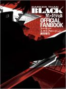 「DARKER THAN BLACK-黒の契約者-」 オフィシャルファンブック トーキョーエクスプロージョン調査報告
