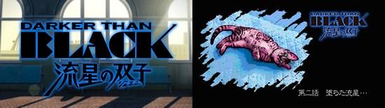 DARKER THAN BLACK 流星の双子 第2話 「堕ちた流星・・・」
