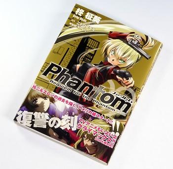 Phantom-Requiem for the Phanto 第2巻 (MFコミックス アライブシリーズ)