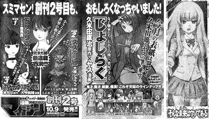 別冊少年マガジン創刊2号 予告
