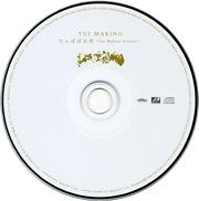 牧野由依 マキシシングルCD たんぽぽ水車~Yui Makino Version~