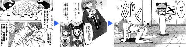宇宙をかける少女D 第7話 (コミック電撃大王2009年11月号)