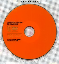 コンプティーク2009年11月号増刊 ニトロプラスコンプリート コレクションDVD