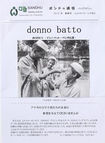 ボンドゥ会報 022
