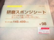 枝豆スポンジ~1