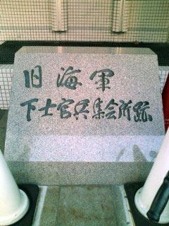 0912-syuukaijyoato