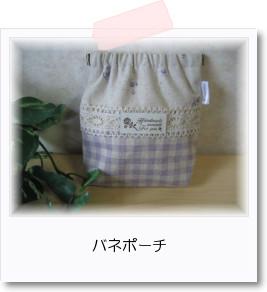 [photo29160906]banepochi