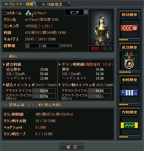 ore_20110607210215.jpg