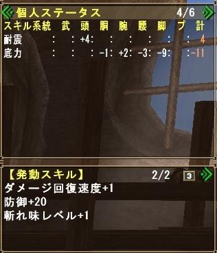 mhf_20110919_013317_045.jpg