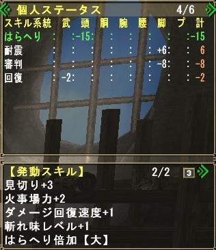 mhf_20110919_185340_206.jpg