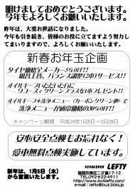 12_01年賀状
