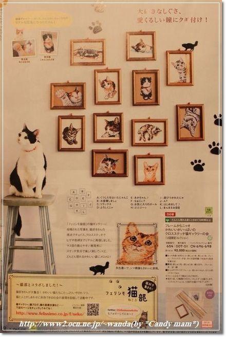 フェリシモ 猫部