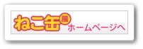 ねこ缶風ホームページへGO!