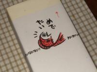 7/21 記念品の可愛い熨斗紙