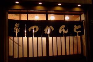 Tonki_0910-18.jpg