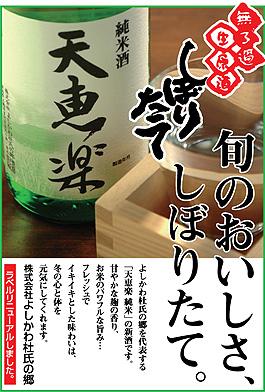 天恵楽 純米酒新酒