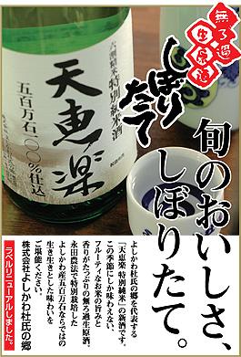 天恵楽 特別純米酒 新酒