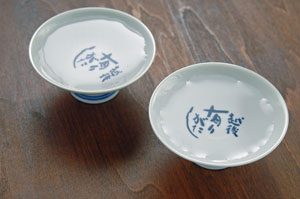arigatashisakazuki1