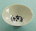 arigatashisakazuki2