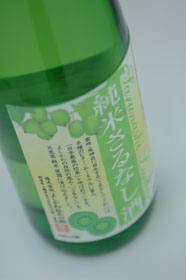 純米さるなし酒1