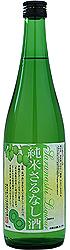 純米さるなし酒2