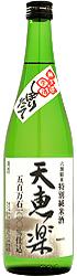 天恵楽 特別純米 搾りたて無濾過生原酒