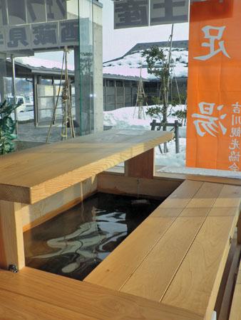 よしかわ杜氏の郷の足湯2