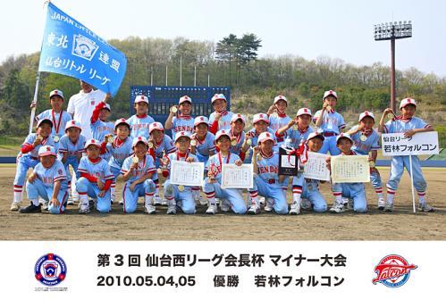 3rd_nishimainor_001.jpg