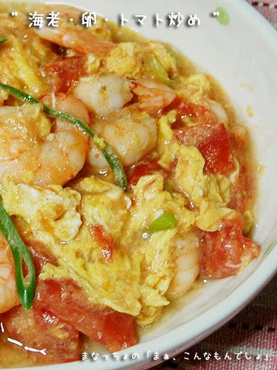 海老・卵・トマト炒め