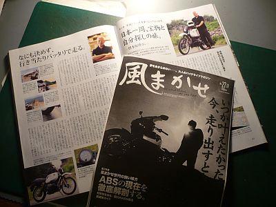 今日 送られて来たバイク誌に・・・僕の事が・・・むふふ