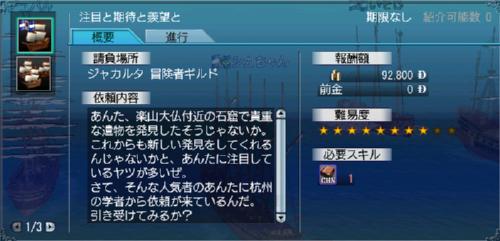 モグラ艦隊2