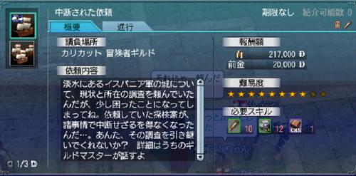 モグラ艦隊3