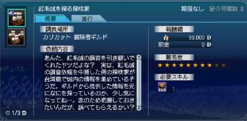 モグラ艦隊4