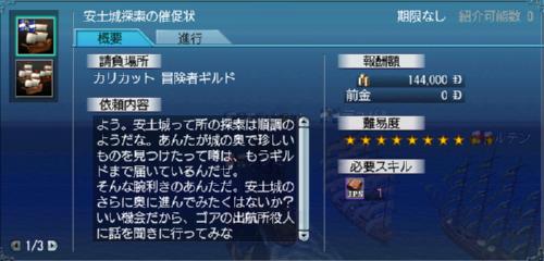 モグラ艦隊7