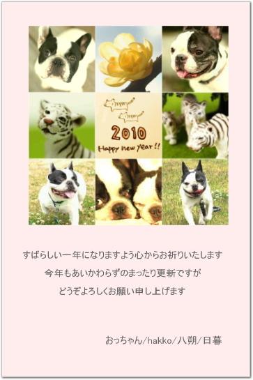 nenga_20091227085801.jpg
