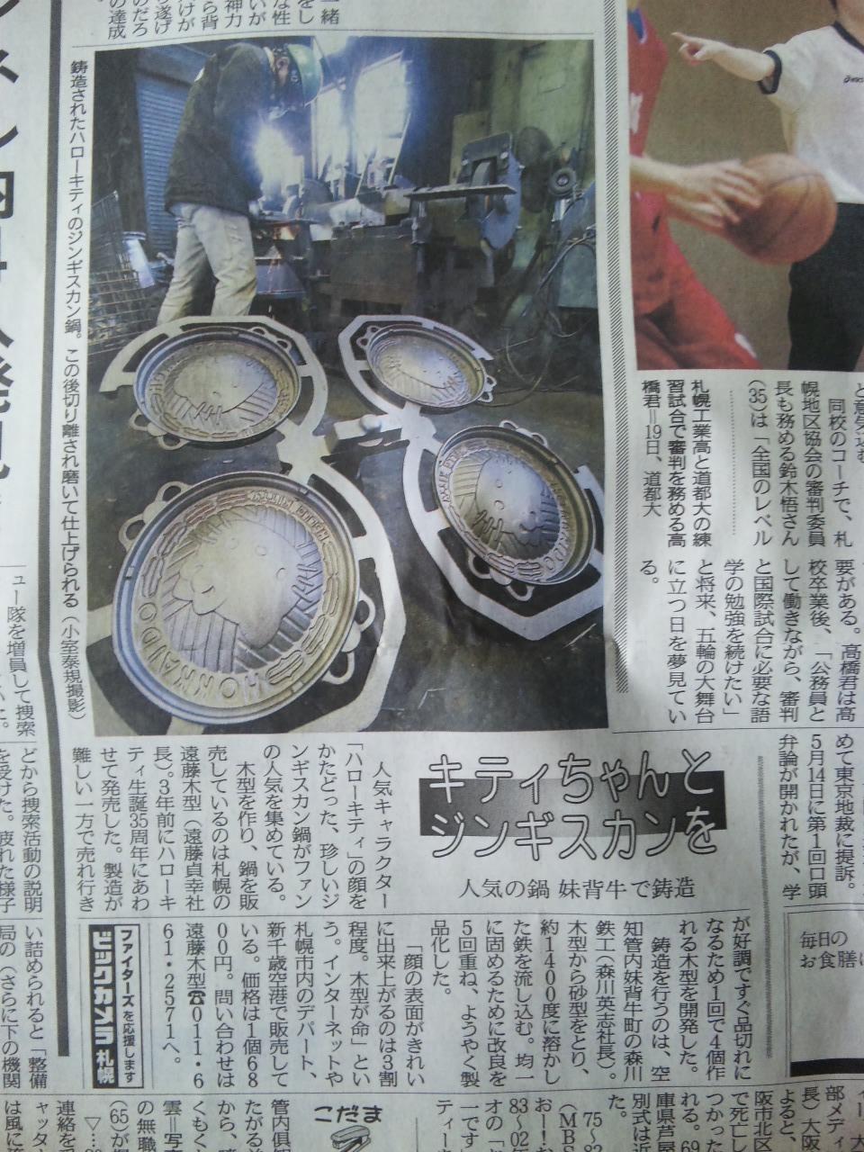 グルメ鍋 道新  2