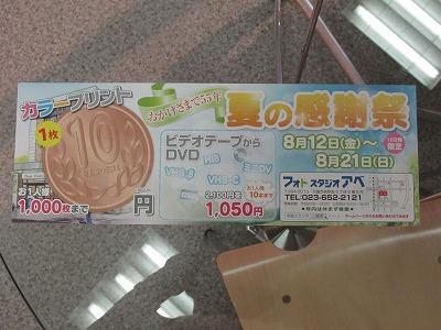 20110813_000.jpg
