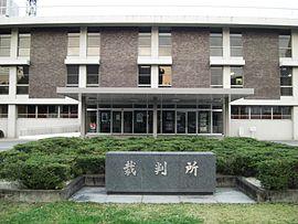 270px-Tokushima-chiho-saibansyo2.jpg