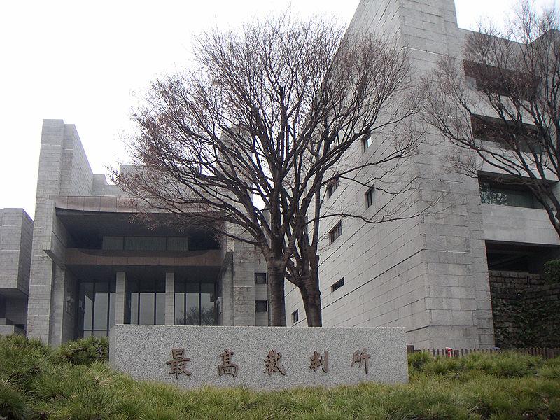 800px-Saikosaibansho.jpg
