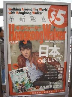 香港旅雑誌
