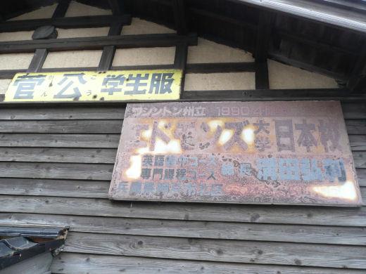 ishikawatsubatatownsignboard120306-1.jpg