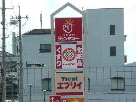 kurashikicitysanyomarunakachayamachi120123-6.jpg