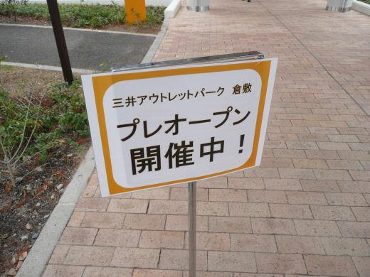 mitsuioutletparkkurashiki111128-4.jpg
