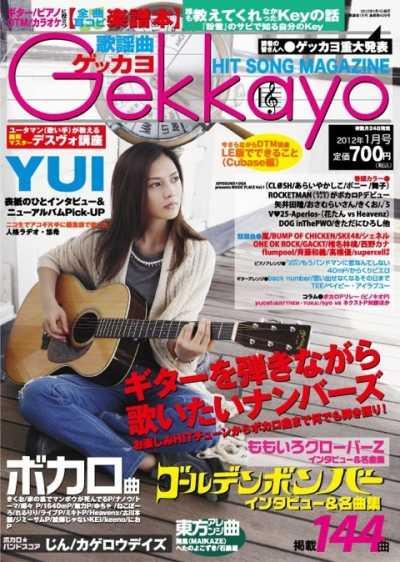 2011.1 ゲッカヨ表紙YUI画像