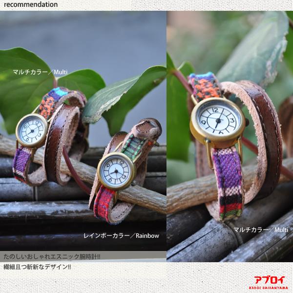 エスニック腕時計